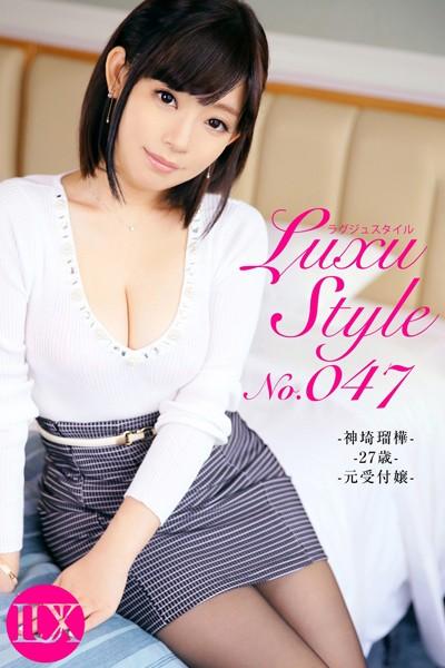 LuxuStyle(ラグジュスタイル) No.047 神埼瑠樺27歳 元受付嬢