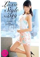 LuxuStyle(ラグジュスタイル) No.049 今井初音28歳 ホテル従業員