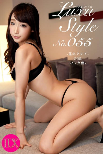 LuxuStyle(ラグジュスタイル) No.055 蓮実クレア24歳 AV女優