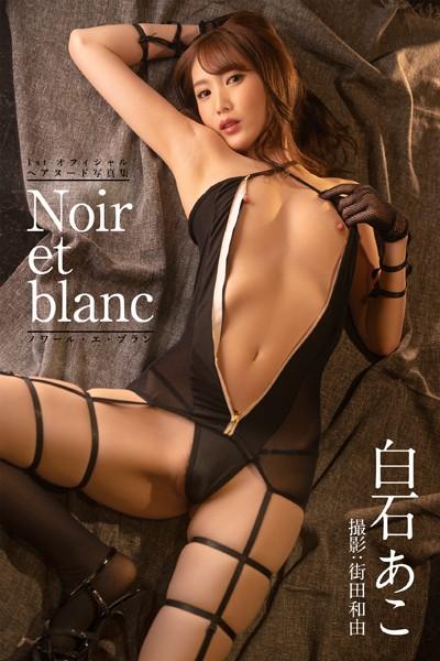 【特典映像付き!】noir et blanc ノワール・エ・ブラン 白石あこ【ヘアヌード写真集】