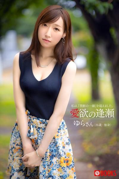 愛欲の逢瀬 ゆらさん(26歳・独身)