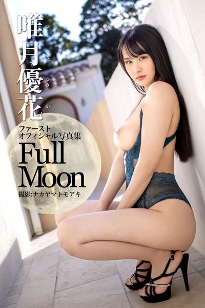【特典映像付き!】Full Moon 唯月優花【ヘアヌード写真集】