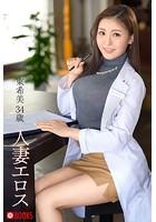 人妻エロス 東希美 34歳