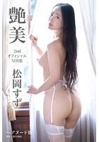 【特典映像付き!】艶美 松岡すず【ヘアヌード写真集】