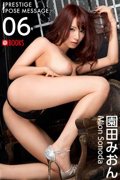 PRESTIGE POSE MESSAGE 園田みおん 06