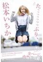 【特典映像付き!】たっっっっっっっぷり、松本いちか。【ヘアヌード写真集】
