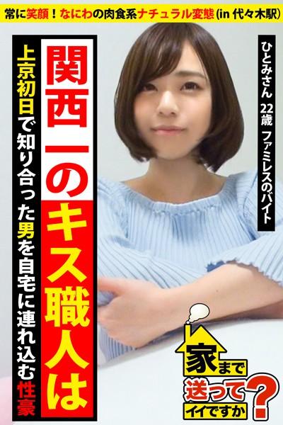 【常に笑顔!なにわの肉食系ナチュラル変態 】関西一のキス職人は上京初日で知り合った男を自宅に連れ込む性豪【家まで送ってイイですか? in 代々木駅】