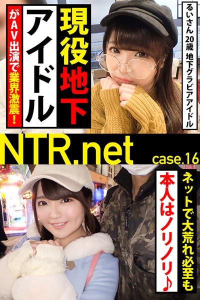 【現役地下アイドルがAV出演で業界激震!】ネットで大荒れ必至も本人はノリノリ♪【NTR.net case.16】