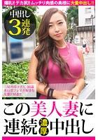 【中出し3連発】二見井玲子さん 36歳 非日常プレイが好きな変態ドM妻!!【この美人妻に連続濃厚中出し】