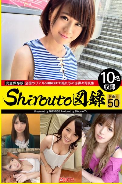Shirouto図録 File.50