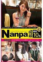 Nanpa図録 File.52