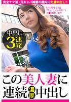 【中出し3連発】有枝萌夏 23歳 7人のセフレを持つチ●コ狂い妻!!【この美人妻に連続濃厚中出し】