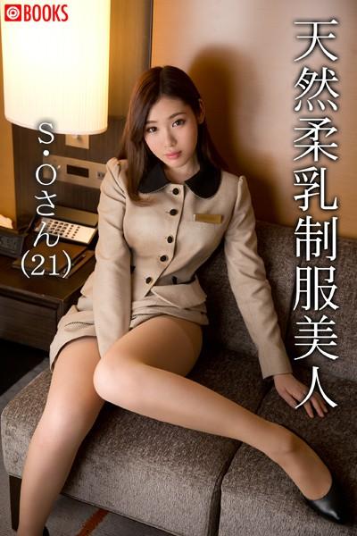 天然柔乳制服美人 S・Oさん(21)【ホゲ7jp】