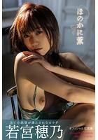 【特典映像付き!】ほのかに薫 若宮穂乃【ヌード写真集】FANZA限定特別カット付き