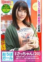おうぼガール PHOTO COLLECTION 仮名 さっちゃん(20)
