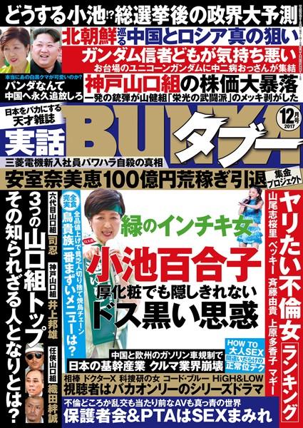実話BUNKAタブー 2017年12月号