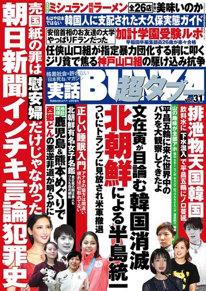 実話BUNKA超タブー vol.31