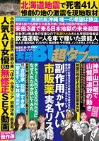 実話BUNKA超タブー vol.38