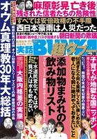 実話BUNKA超タブー vol.36