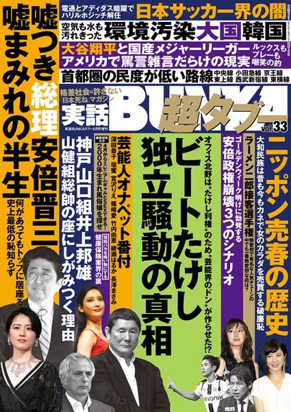 実話BUNKA超タブー vol.33