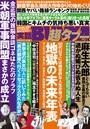 実話BUNKA超タブー vol.34