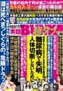 実話BUNKA超タブー vol.40