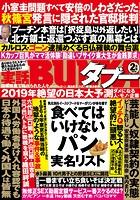 実話BUNKAタブー 2019年2月号