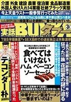 実話BUNKAタブー 2019年3月号