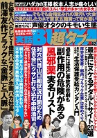 実話BUNKA超タブー vol.42