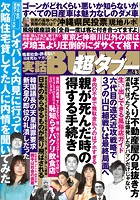 実話BUNKA超タブー vol.43