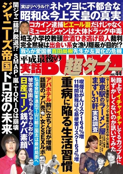 実話BUNKA超タブー vol.44