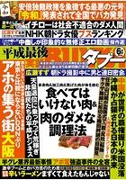 実話BUNKAタブー 2019年6月号