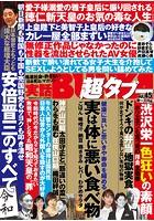 実話BUNKA超タブー vol.45