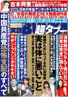 実話BUNKA超タブー vol.47 k744acamg00074のパッケージ画像