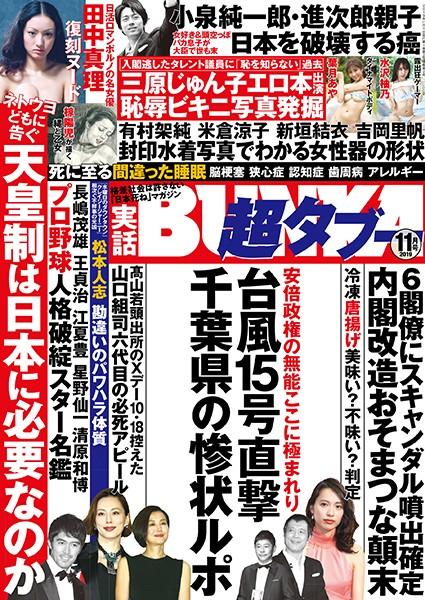 実話BUNKA超タブー 2019年11月号