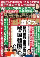 実話BUNKA超タブー 2020年1月号