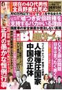 実話BUNKA超タブー 2020年2月号