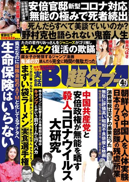 実話BUNKA超タブー 2020年4月号