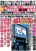 実話BUNKA超タブー 2020年7月号 k744acamg00145のパッケージ画像