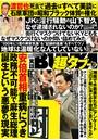 実話BUNKA超タブー 2020年10月号