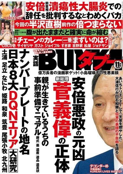 実話BUNKAタブー 2020年11月号