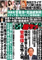 実話BUNKA超タブー 2020年11月号