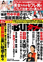 実話BUNKAタブー 2020年12月号