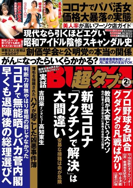 実話BUNKA超タブー 2021年2月号