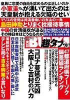 実話BUNKA超タブー 2021年6月号