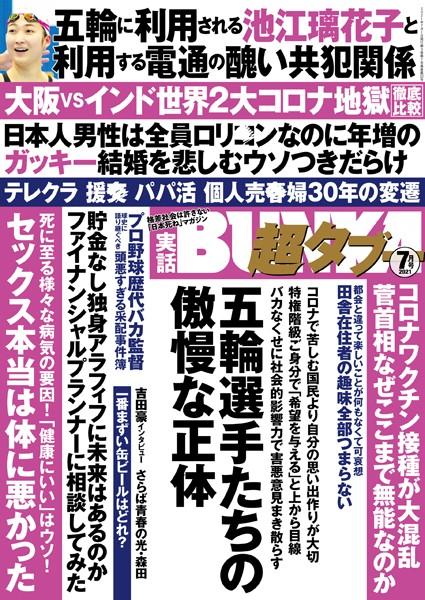 実話BUNKA超タブー 2021年7月号