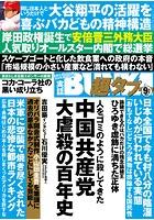 実話BUNKA超タブー 2021年9月号