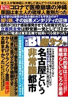 実話BUNKA超タブー 2021年10月号