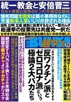 実話BUNKA超タブー 2021年11月号