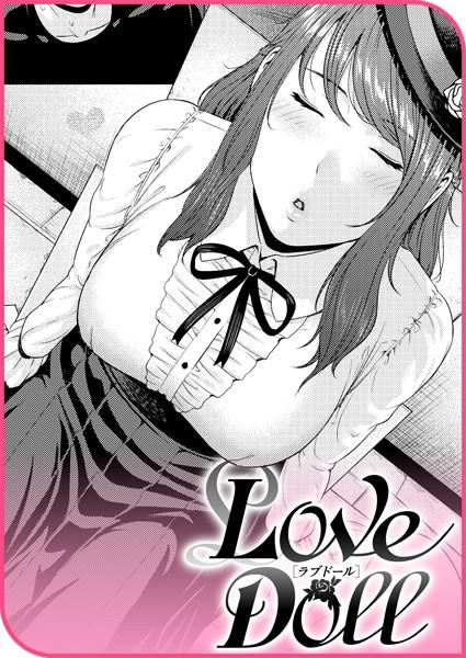 【ドール エロ漫画】LoveDoll(単話)